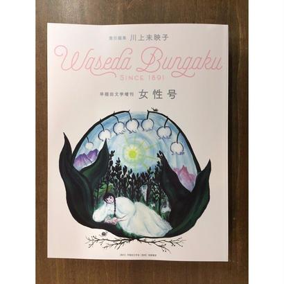早稲田文学増刊 「女性号」