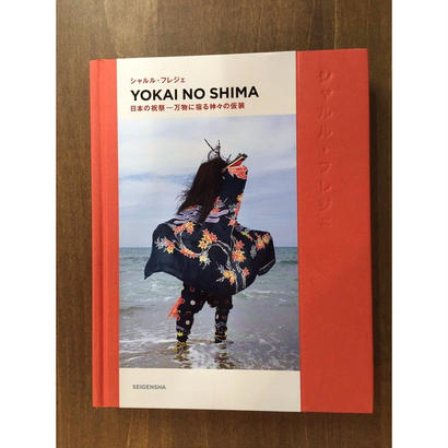 YOKAI NO SHIMA