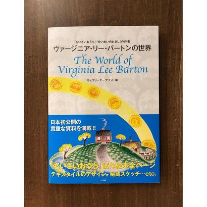 ヴァージニア・リー・バートンの世界