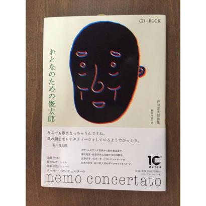 おとなのための俊太郎[CDブック]