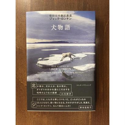犬物語 (柴田元幸サイン入り)