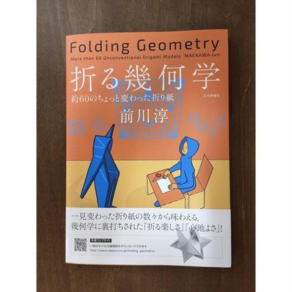 折る幾何学