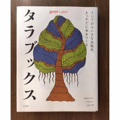 『タラブックス』(矢萩多聞特装版)
