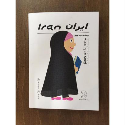 イラン・ペルシア日記
