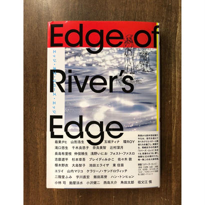 Edge of River's Edge