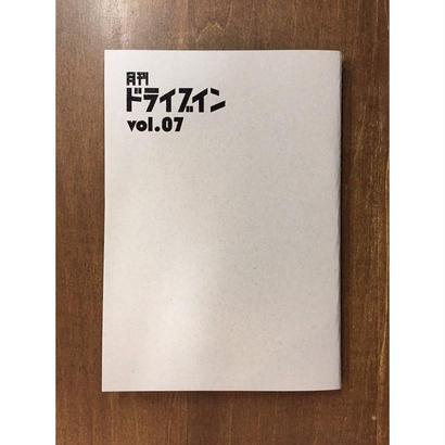 月刊ドライブイン vol.7