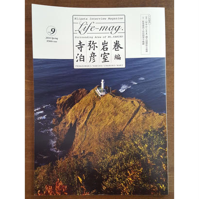 Niigata Interview Magazine LIFE-mag. vol.009【寺泊・弥彦・岩室・巻 編】