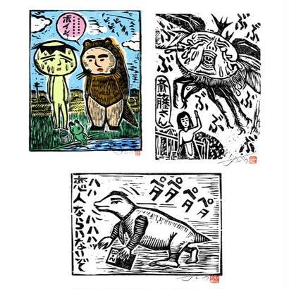 吉田戦車×畑中純 大判カード 3種セット(伝染るんです。)