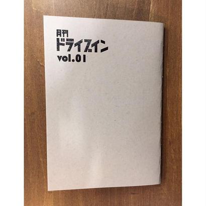 月刊ドライブイン vol.1
