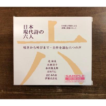 日本現代詩の六人 (谷川俊太郎サイン入り)