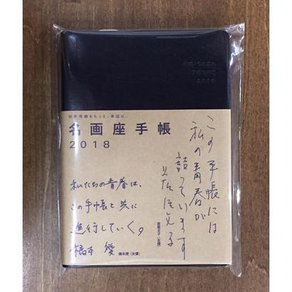 名画座手帳 2018