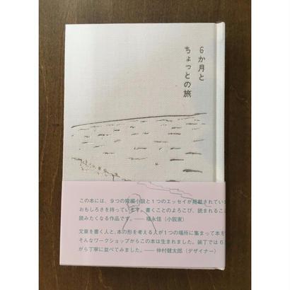 本とその周辺をめぐる、6か月とちょっとの旅