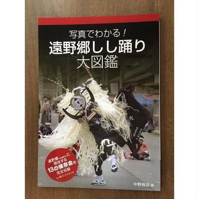 写真でわかる! 遠野郷しし踊り大図鑑