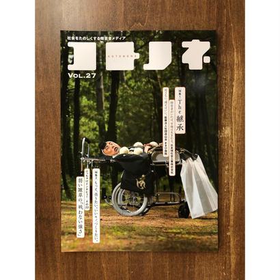 コトノネ vol.27
