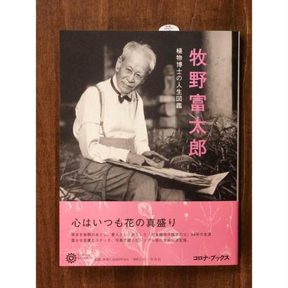 牧野富太郎 植物博士の人生図鑑