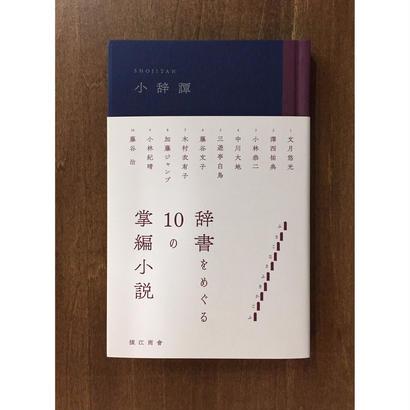 小辞譚 ~辞書をめぐる10の掌編小説~