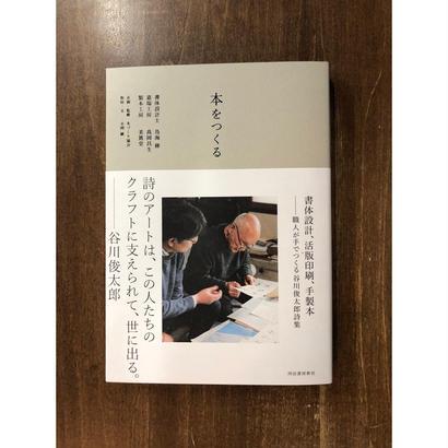 本をつくる 書体設計、活版印刷、手製本――職人が手でつくる谷川俊太郎詩集