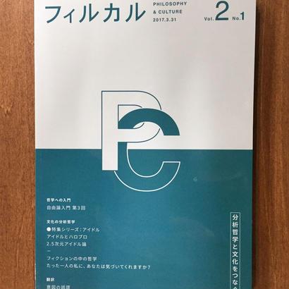 フィルカル Vol. 2、No.1