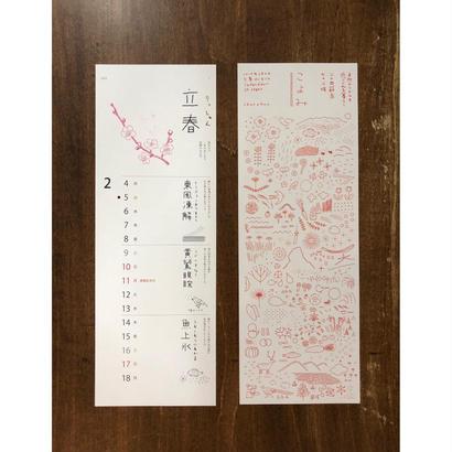 shunshunカレンダー2019 「こよみ」