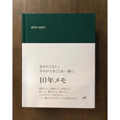 10年メモ  2017年版(グリーン)