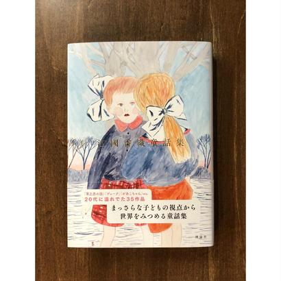 江國香織童話集