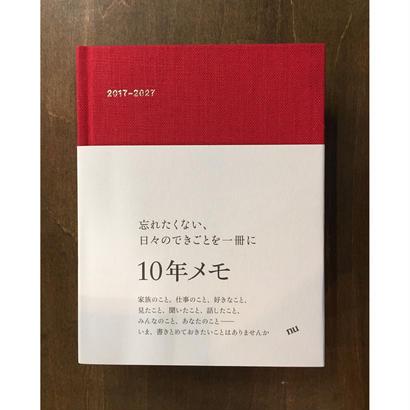 10年メモ  2017年版(レッド)