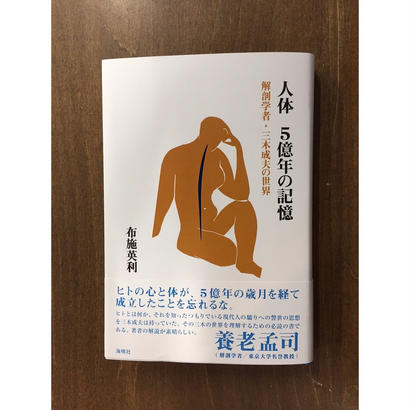 人体 5億年の記憶 解剖学者・三木成夫の世界