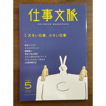 仕事文脈 vol.5