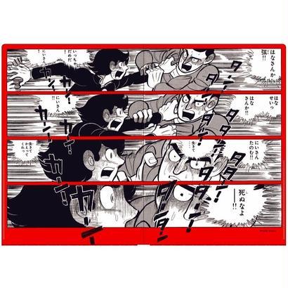 山上たつひこグッズ 「光る風」セット  クリアファイル(ダブルポケット付)&ポストカード2枚