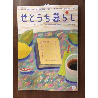 せとうち暮らし vol.20