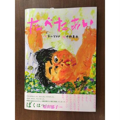 たべたあい(サイン入り/高山さん+中野さん)