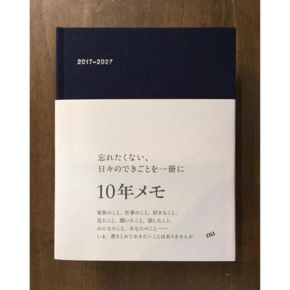 10年メモ  2017年版(ネイビー)
