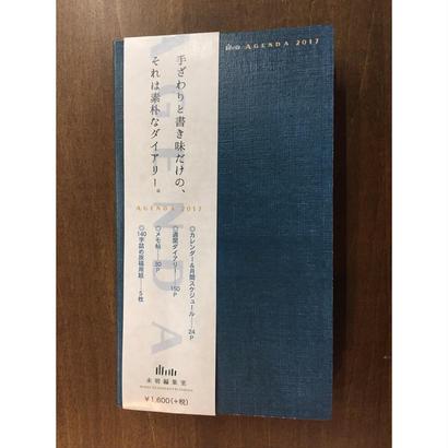 AGENDA 2017 (紺色)