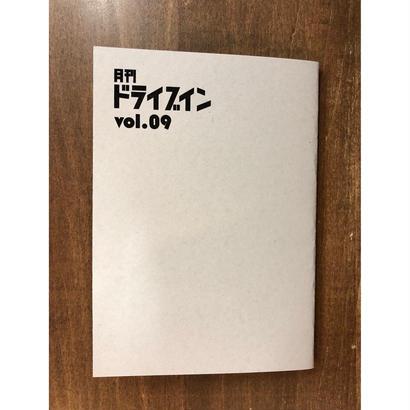 月刊ドライブイン vol.9