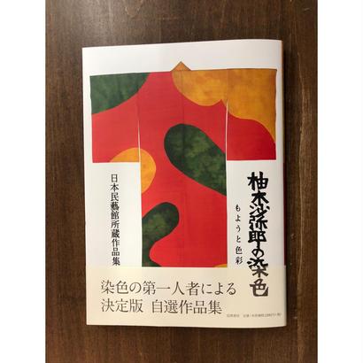 柚木沙弥郎の染色 もようと色彩 日本民藝館所蔵作品集