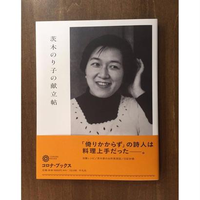 茨木のり子の献立帖