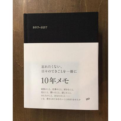 10年メモ  2017年版(ブラック)