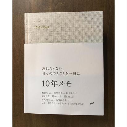 10年メモ  2017年版(プレーン)