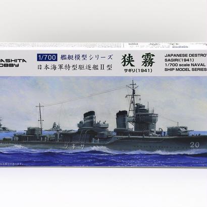 特型駆逐艦Ⅱ型 狭霧