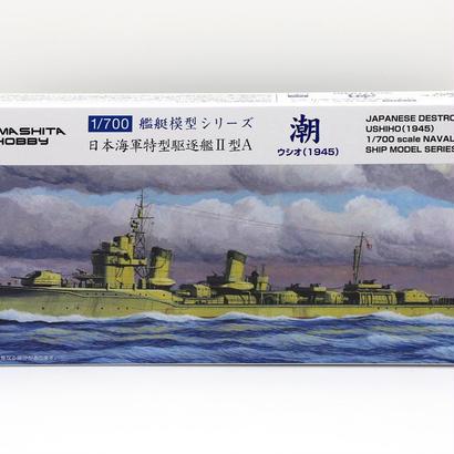 特型駆逐艦Ⅱ型A 潮1945