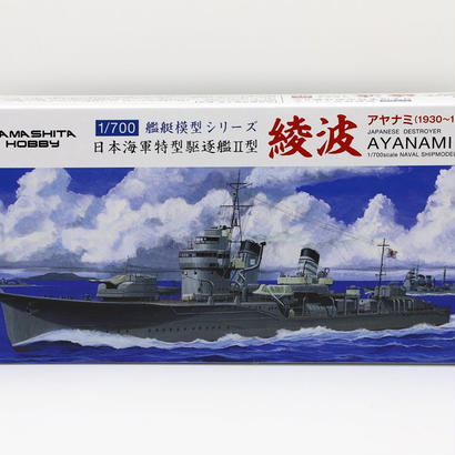 特型駆逐艦Ⅱ型 綾波