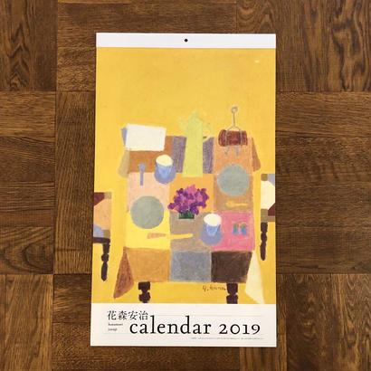 花森安治壁掛けカレンダー 2019