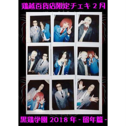 鶏越百貨店限定チェキ2月 「黒鶏学園2018年-留年篇-」【5枚セット】