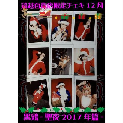鶏越百貨店限定チェキ12月 「黒鶏-聖夜2017年篇-」※5枚セット