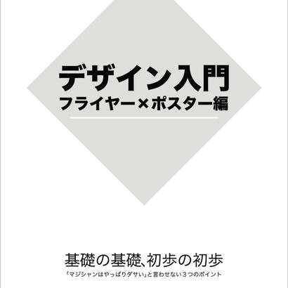 [PDF]デザイン入門 フライヤー×ポスター編ー基礎の基礎、初歩の初歩ー