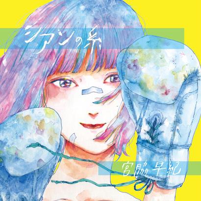 宮脇早紀 / シアンの糸 EP