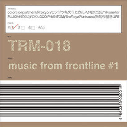 V.A / music from frontline#1