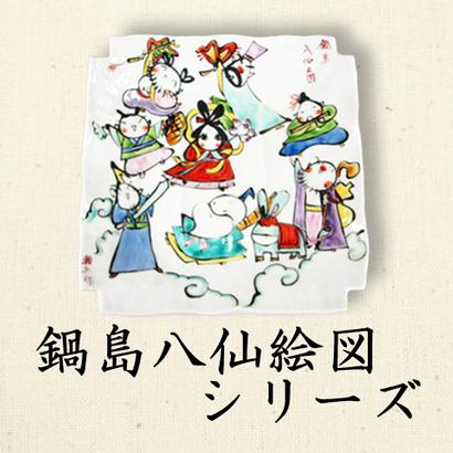 瀬兵オリジナル絵皿【鍋島八仙絵図シリーズ】
