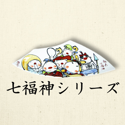 七福神 シリーズ