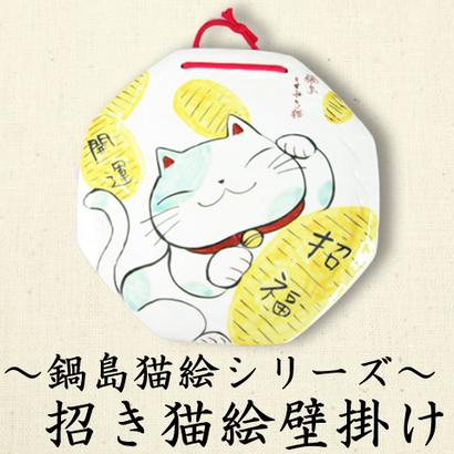 瀬兵オリジナル 招き猫絵皿 壁掛け【鍋島猫絵シリーズ】